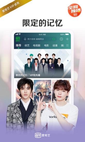爱艺奇app