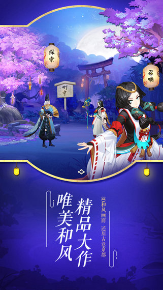 阴阳师九游版下载