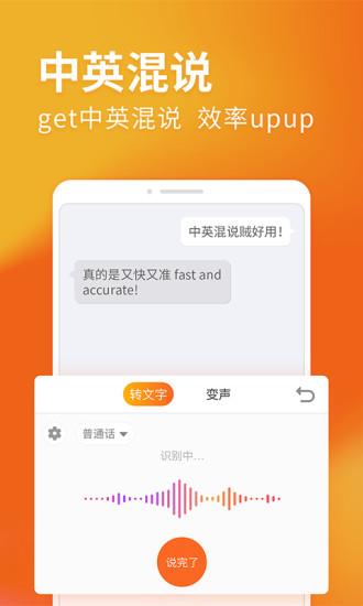 搜狗输入法app下载