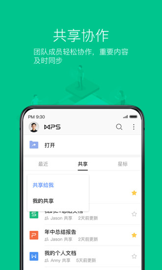 WPS Office2019