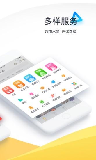 美团外卖app