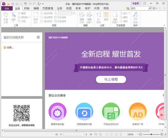 福昕pdf编辑器免费版