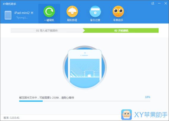 xy苹果助手电脑版