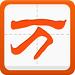 万能五笔输入法电脑版  v10.0.0.11023 中文版