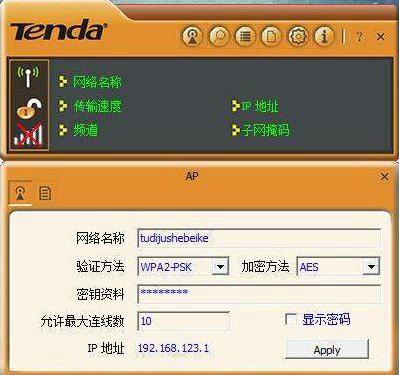 腾达U12无线网卡驱动