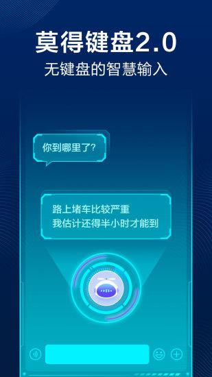 讯飞输入法手机版