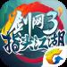 剑网3指尖江湖  v1.4.1