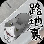 迷途猫游戏汉化版