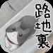 迷途猫游戏汉化版  v1.1