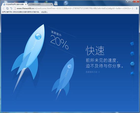 世界之窗浏览器官方版