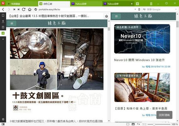 vivaldi浏览器官方版