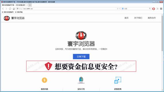 寰宇浏览器官方版