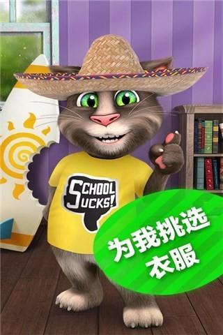 会说话的汤姆猫2中文破解版