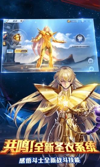 圣斗士星矢无限钻石版下载
