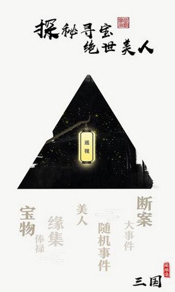 字走三国破解版下载