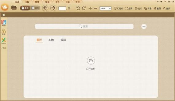 极速PDF阅读器电脑版