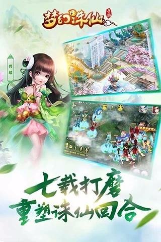 梦幻诛仙手游无限启灵珠版下载