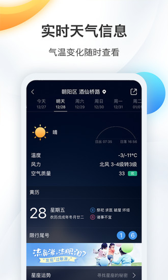 墨迹天气app