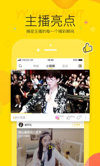 YY直播平台