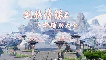 剑侠情缘2_剑侠情缘2手游_剑侠情缘2手游辅助大全