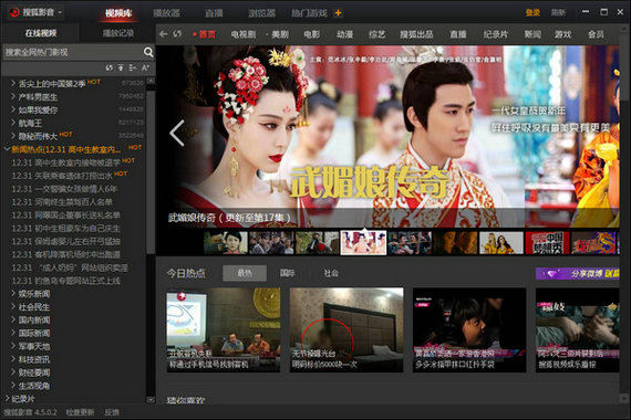 搜狐视频电脑客户端