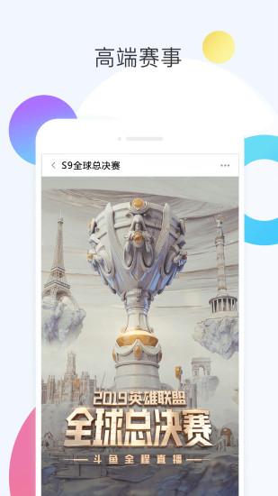 斗鱼直播手机版