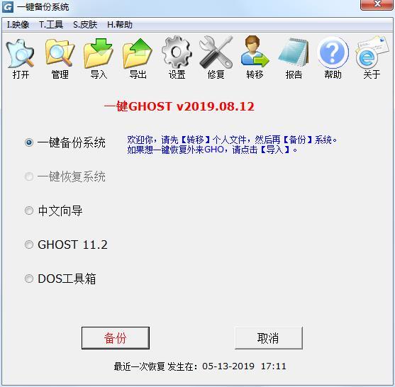 一键ghost硬盘版