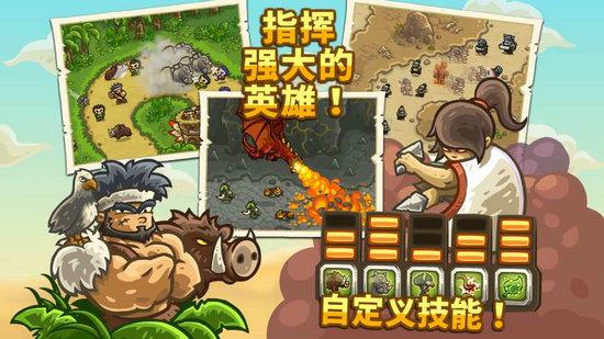 王国保卫战前线中文破解版