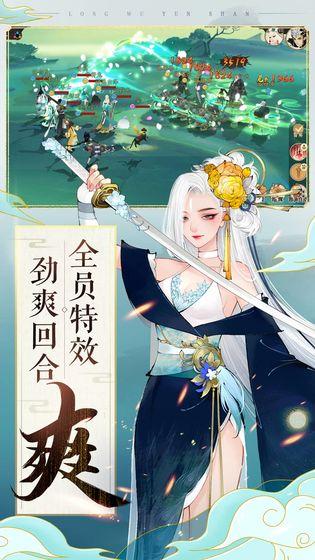 轩辕剑龙舞云山最新版下载