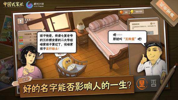 中国式家长无限金币版
