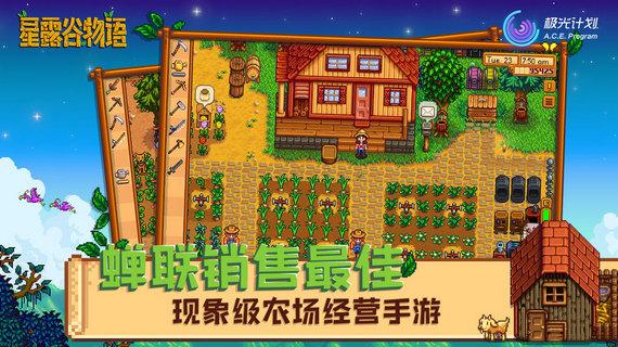 星露谷物语无限金币中文版