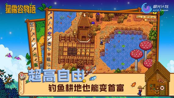 星露谷物语无限金币中文版下载