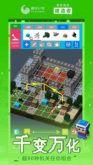 砖块迷宫建造者无限金币版