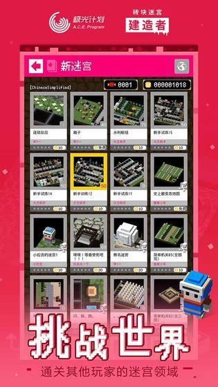 砖块迷宫建造者无限金币版下载