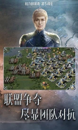 权力的游戏凛冬将至无限钻石版下载