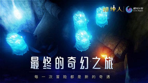 蜡烛人无限钻石版