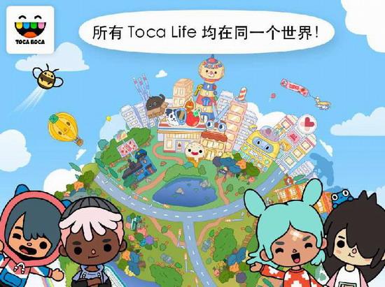 托卡生活世界安卓版