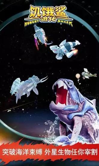 饥饿鲨进化国际服无限金币版