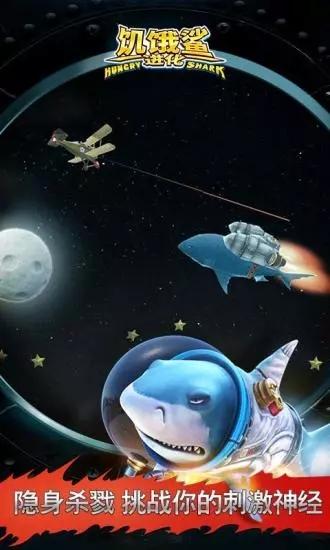 饥饿鲨进化国际服破解版下载