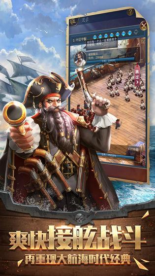我是航海家内购破解版下载