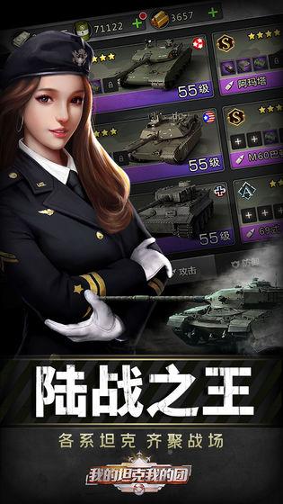 我的坦克我的团破解版