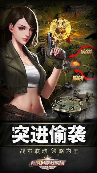 我的坦克我的团破解版下载