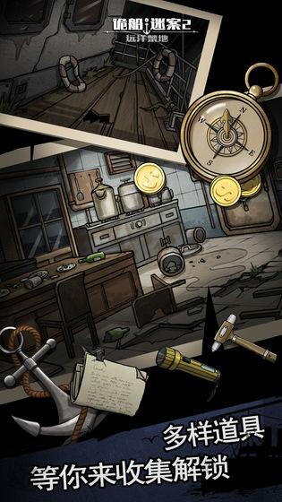 诡船谜案2远洋禁地破解版下载