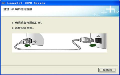 惠普1020打印机驱动程序
