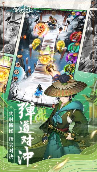 剑与江山破解版下载