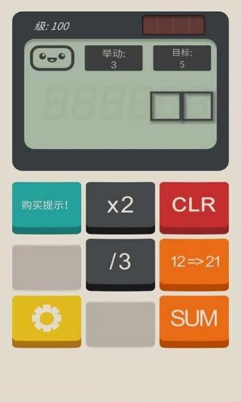 计算器游戏中文版下载