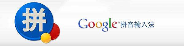 谷歌输入法64位官方版