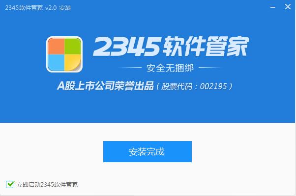 2345软件管家绿色版