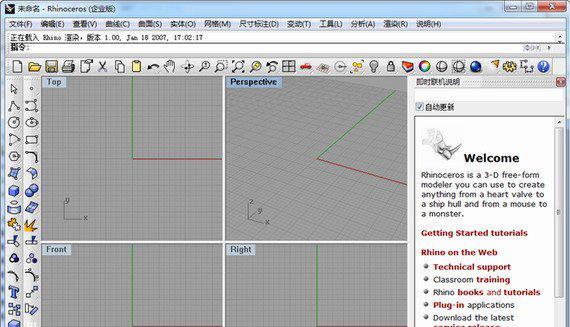犀牛软件中文版