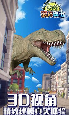 恐龙破坏城市破解版下载